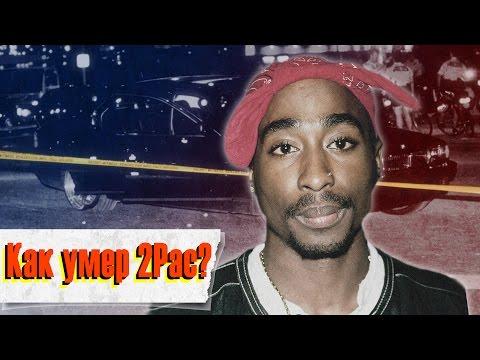 Как умер 2Pac (Всё О Смерти Тупака Шакура) [MTV: Жертвы Шоу-Бизнеса]