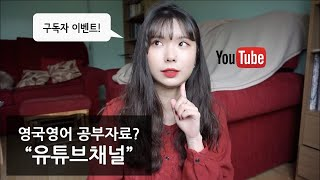 영국영어 공부하기 좋은 유튜브채널 추천 | 배웠던 표현…