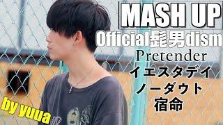 official髭男dismのメドレーを作って歌ってみた【covered by yuua】