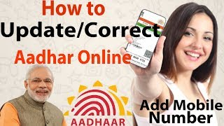 How To Make CORRECTION In Aadhar Card Details Online|LINK/UPDATE Mobile Num With Aadhar Online[2017]
