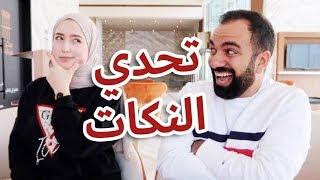 تحدي النكات الجزائرية و العراقية - اميرة ريا و لؤي ساهي