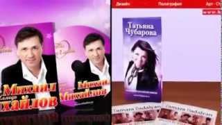Жизнь в стиле design... Дизайн и полиграфия для Вас - Москва!(, 2014-03-30T16:19:55.000Z)
