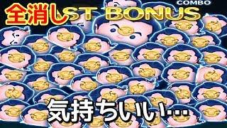 【ツムツム小ネタ】ガストンのラストボーナスで全消し!そして素10000コイン!【プレイのみ】 thumbnail