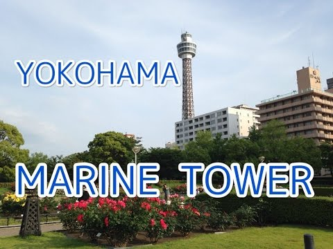 【Travel】YOKOHAMA MARINE TOWER