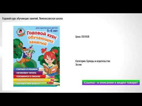 Все книги серии Ломоносовская школа купить, скачать или