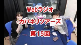 【Webラジオ】カバネリツアーズ 第15回