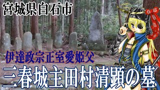宮城県白石市の愛宕山の山麓にある田村家墓所です。 福島県三春町にある...