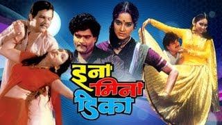 इना मिना डिका | Ina Mina Dika | Ashok Saraf, Prashant Damale | Marathi Comedy Full Movie