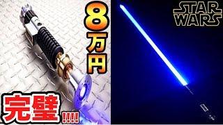【STAR WARS】8万円の超高級「カスタムライトセーバー」が完璧過ぎる! thumbnail