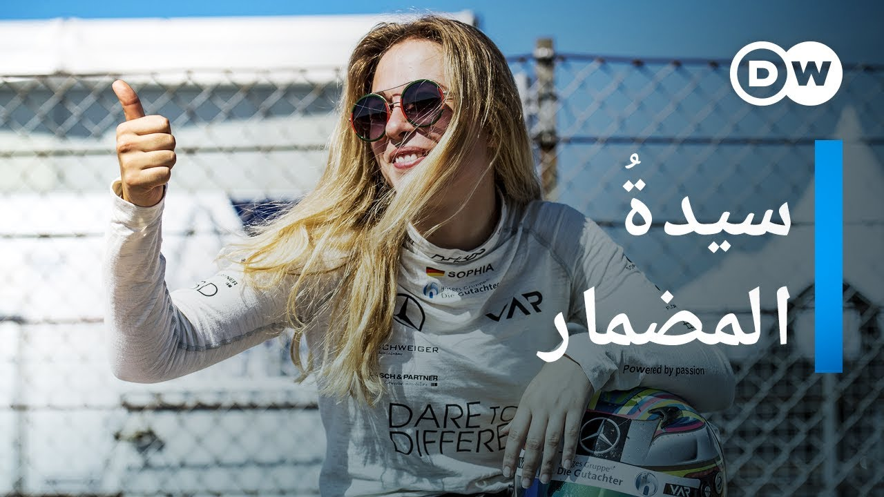 امرأة تحلم بالفوز بالفورمولا واحد  | وثائقية دي دبليو - وثائقي سيارات