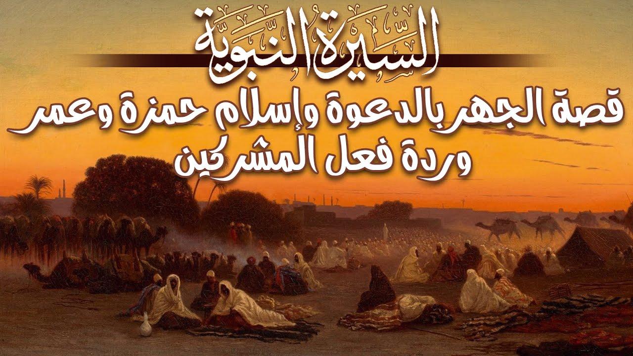 السيرة النبوية، قصة الجهر بالدعوة وإسلام حمزة وعمر، وردة فعل المشركين!!!!