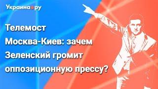 Телемост Москва-Киев: зачем Зеленский громит оппозиционную прессу?