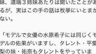 有村架純、倉科カナ… 芸能界「姉妹タレント」だらけのなぜ? 日刊ゲンダ...