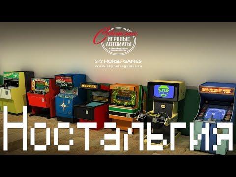 Ностальгия! Советские игровые автоматы.