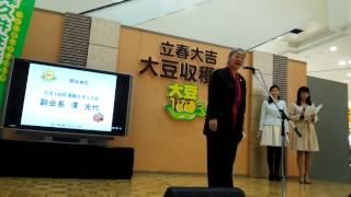 2014年2月22日、毎年恒例となった大豆100粒運動「立春大吉、大豆収穫祭...