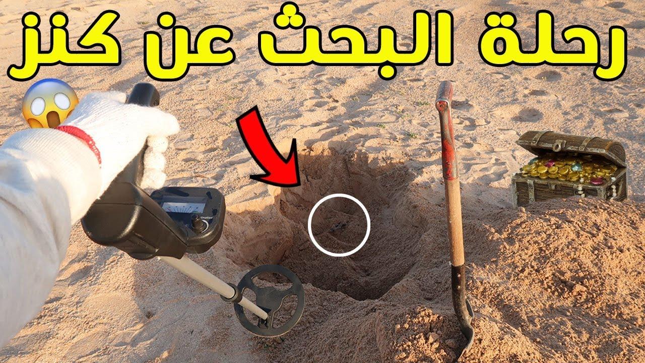 رحلة البحث عن كنز | شوفوا ايش لقيت !!!😲💔