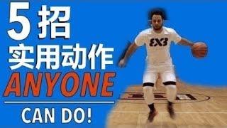 【籃球教學】五種超實用進攻動作!拒絕花哨運球!