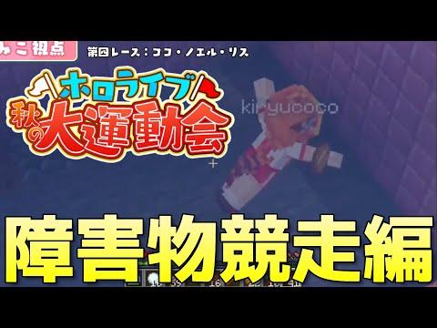 【障害物競走編】ホロライブ秋の大運動会 第3話【切り抜き】