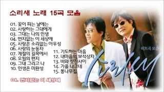 소리새 노래 15곡 모음