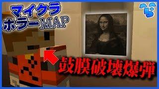 【マインクラフト】心臓の弱い方は絶対見ないでください #1【ホラーMAP】 thumbnail