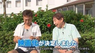 【ローカル路線バス 乗り継ぎの旅 THE MOVIE】太川&蛭子コメント動画