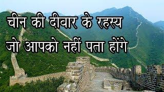 The Great Wall Of China (चीन की दीवार के रहस्य) Mp3
