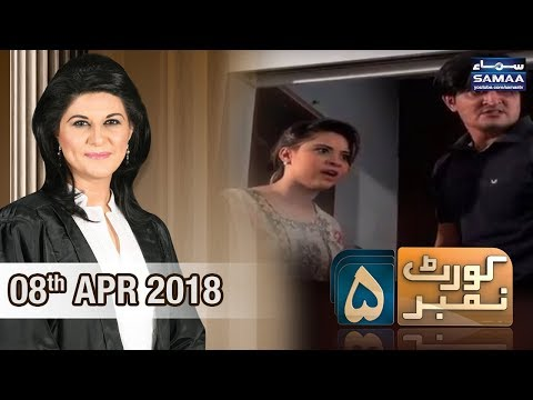 Court Number 5 | SAMAA TV | 08 April 2018