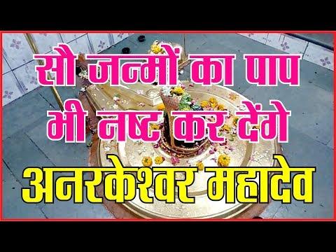 सौ जन्मों का पाप भी नष्ट कर देंगे अनरकेश्वर महादेव। उज्जैन के 84 महादेवों में 27वें महादेव#dharam #mahakaal