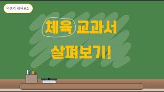 초등학교 3학년 체육 교과서 살펴보기!