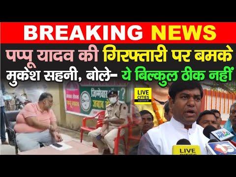 Pappu Yadav के समर्थन में आए मंत्री Mukesh Sahani, बोले - सेवा करने वाले की गिरफ्तारी ठीक नहीं