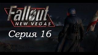 Fallout: New Vegas - Уникальное оружие \
