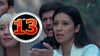 За первого встречного 13 серия (2021) - Дата выхода, премьера, содержание