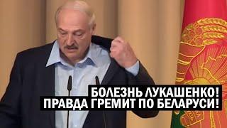 СРОЧНО! ПРАВДА О БОЛЕЗНИ ЛУКАШЕНКО! | Беларусь ПРОЗРЕЛА, как он правил? | Новости, политика