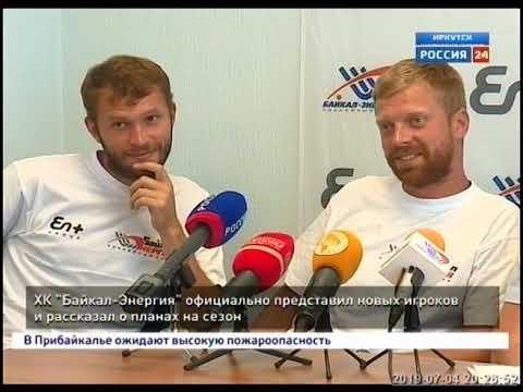 Хоккейный клуб «Байкал Энергия» представил новых игроков