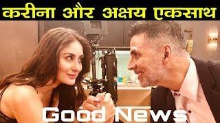 Akshay Kumar और Kareena Kapoor Khan की अगली मूवी Good News की शूट हुई सुरु