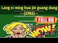 [ [LIVE VLOG] ] No.35 @Lang zi ming hua jin guang dang (1982) #The7802uqdok
