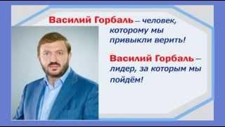 Verkhovna Rada Василий Горбаль Верховна Рада