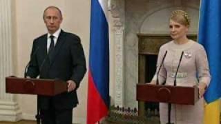 В.Путин.Ю.В.Тимошенко.Cовместная пресс-конференция.Part 4
