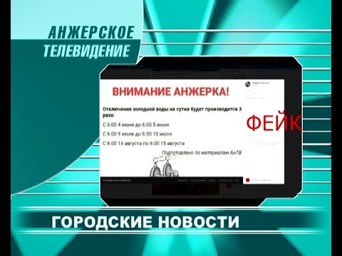 Городские новости Анжеро-Судженска от 3.06.20