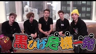WHY DON'T WE × 黒ひげ危機一髪!