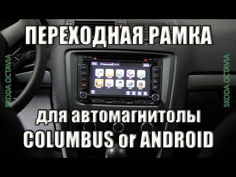 Переходная рамка для автомагнитолы # 2 Переходная рамка для магнитолы Columbus или Android