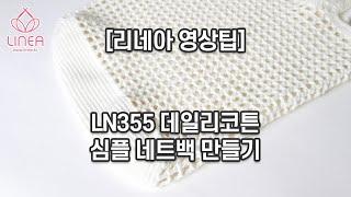 [리네아] 코바늘 가방뜨기 1 / LN355 데일리코튼…