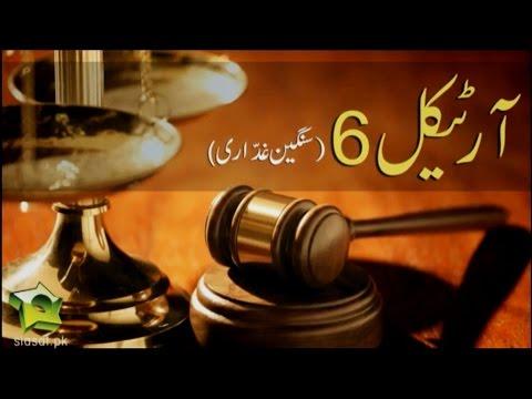 Article 6 - High Treason - Constitution Of Pakistan