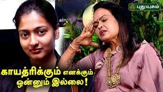 காயத்ரிக்கும் எனக்கும் ஒன்னும் இல்லை! Kala Master | Natchathira Jannal | Puthuyugam TV