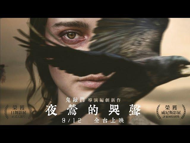 威尼斯評審團特別獎 9.12《夜鶯的哭聲》預告