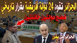بقيادة الجزائر 24 دولة أفريقية تعلن قرار تاريخيا داخل الاتحاد الأفريقي وتفضـ ح خـ يانة دولتين عضوين