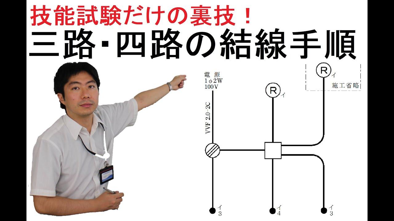(第2種電気工事士 技能試験限定!)守るだけで正しくつながる!三路・四路の結線手順