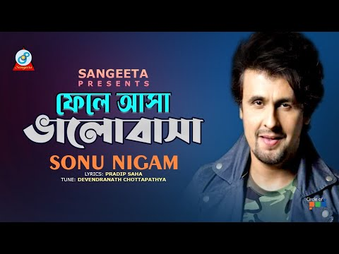 Fele Asha (ফেলে আসা) Full Video Song - Sonu Nigam
