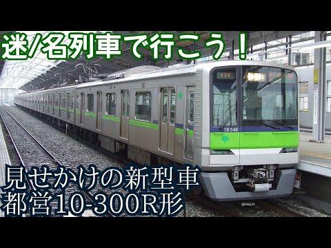 【迷/名列車で行こう】#17 見せかけの新型車 都営10-300R形