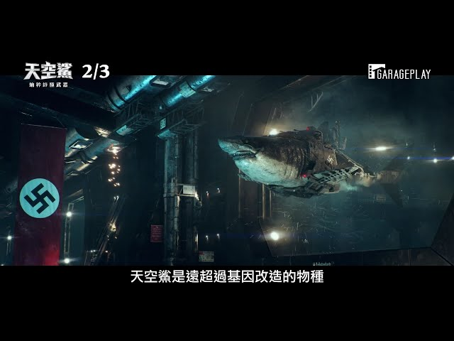 希特勒的秘密武器!【天空鯊:納粹終極武器】Sky Sharks 電影預告 2/3(三) 讓鯊魚再次偉大